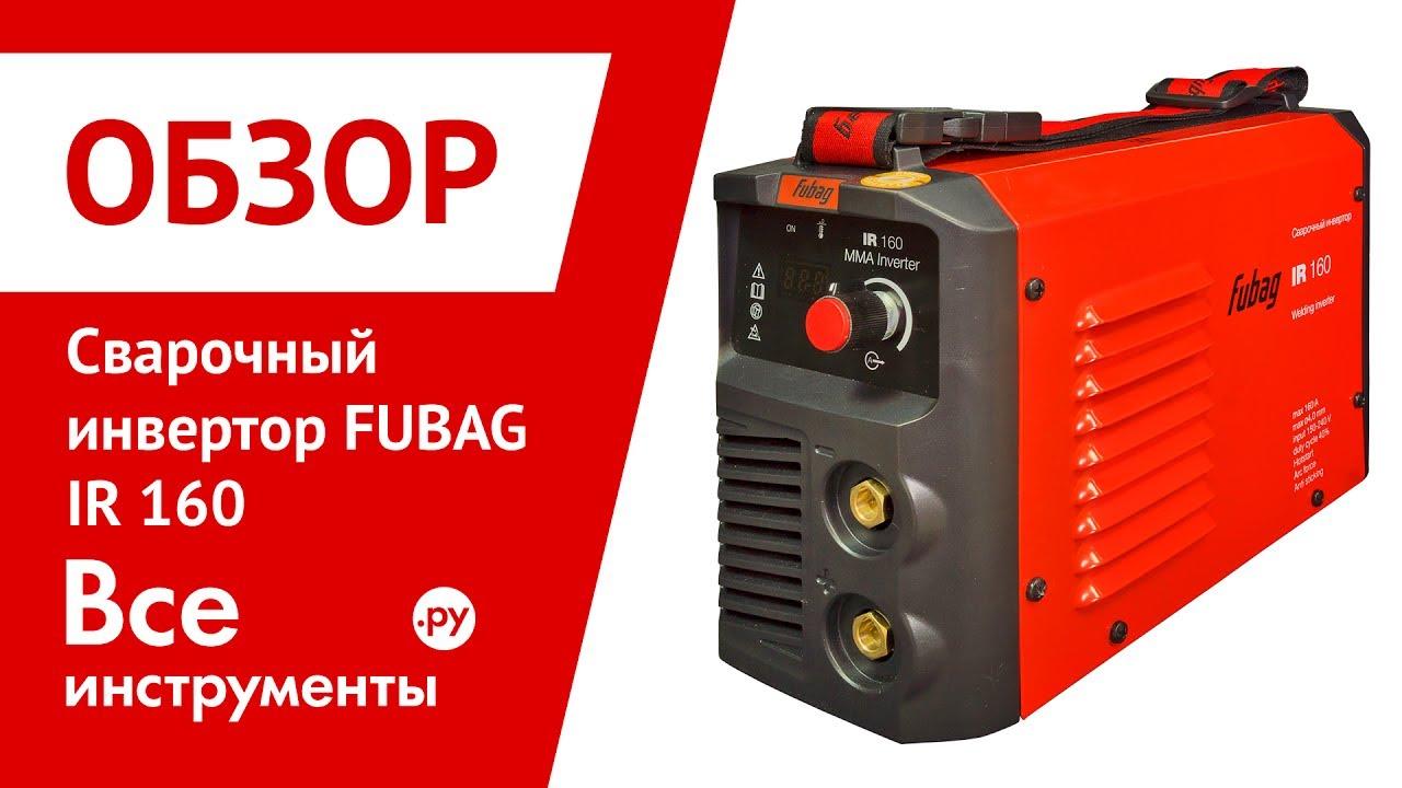 Обзор Сварочный аппарат FUBAG IRMIG 200 - YouTube