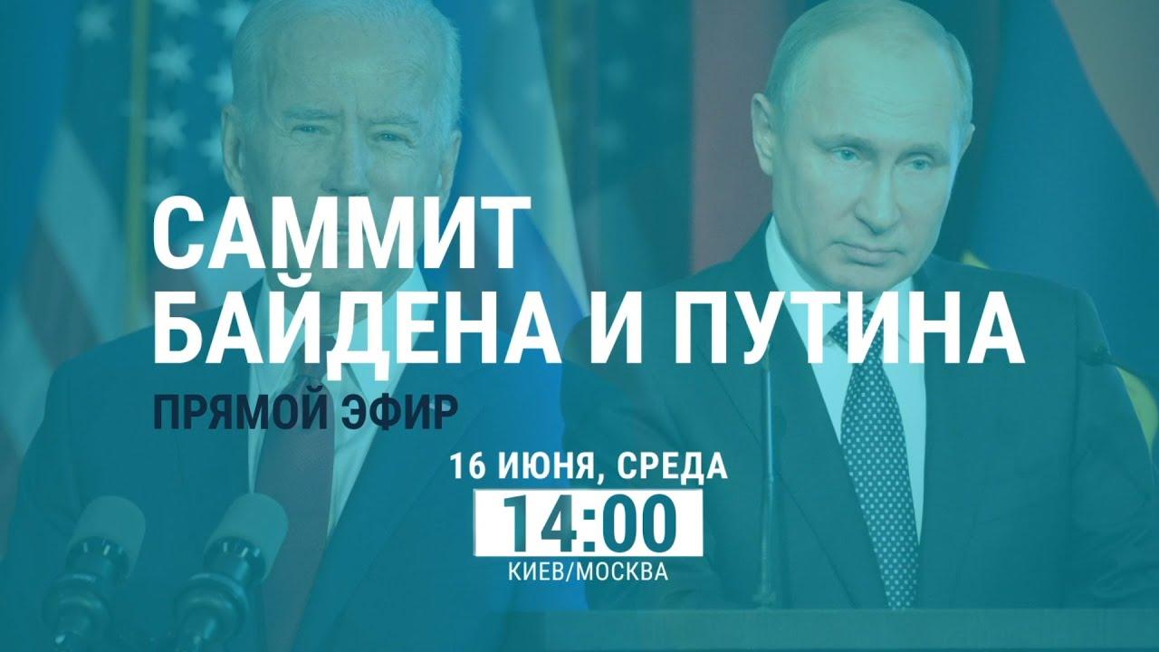 Саммит Байдена и Путина в Женеве l ПРЯМОЙ ЭФИР