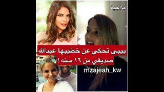 بيبي عبدالمحسن تتكلم عن زواجها من عبدالله خاجة وشلون تعرفت عليه