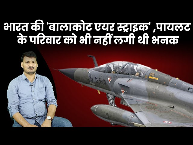 बालाकोट एयर स्ट्राइक की दूसरी वर्षगांठ, भारत ने कर दिए थे पाक में आतंकी ठिकाने तबाह