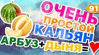 #91 Арбуз + Дыня = ♥ или как сделать простой кальян?   HookahKing