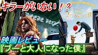 【DBD #251】新作映画『プーと大人になった僕』をレビュー【映画レビュー & ゲーム実況】