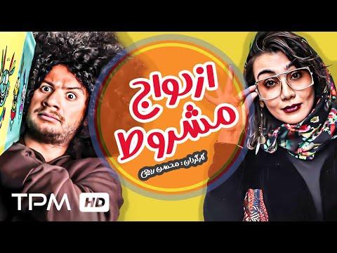 علی صادقی در فیلم کمدی سینمایی ازدواج مشروط | Ezdevaj Mashrout Film Farsi Full Movie