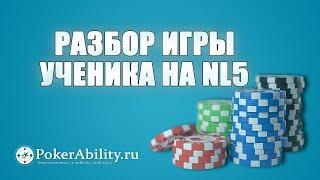 Покер обучение | Разбор игры ученика на NL5