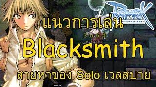 แนวทางการเล่น Blacksmith สายบู๊ แนวทางอัพสกิล&สเตตัส สายหาของหาเงิน สายเก็บเวล