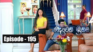 Deweni Inima | Episode 195 03rd November 2017