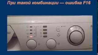 коды ошибок в стиральных машинах Ariston, Indezit
