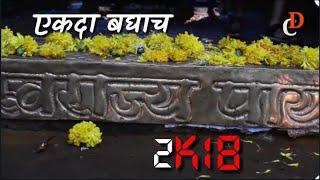 शिवराज्यभिषेक सोहळा  रायगड 2k18..shiv rajyabhishek sohla 2o18