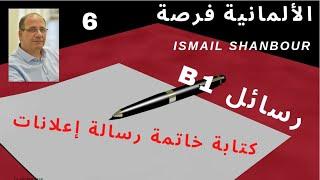 كتابة رسالة -6-  B1   كيف أكتب خاتمة لكل رسائل الإعلانات