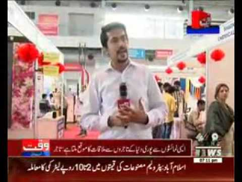 Waqt Special(Asian Textile Industry Exhibition 2016,Lahore Expo) 30 August 2016