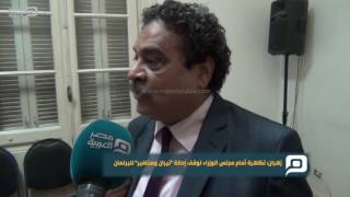 مصر العربية | زهران: تظاهرة أمام مجلس الوزراء لوقف إحالة
