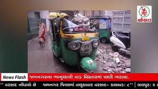 News Flash: Many Areas Affected due to rain in Jamnagar.