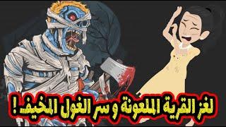 عربيتي عطلت في الطريق عشان اقابل الغول المخيف و اعرف لغز قرية الرعب ! قصة رعب و دراما