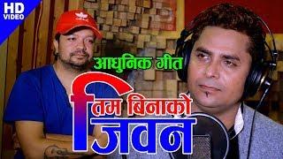 TIMI BINAKO JIBAN | Basanta Shree Sagar | Sudip Sagar | New Nepali Song  2075 | 2018