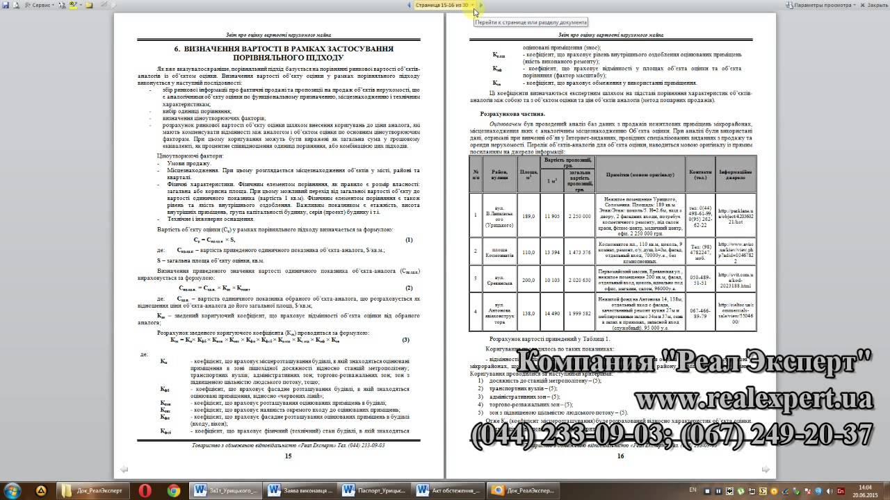 отчет об оценке жилья