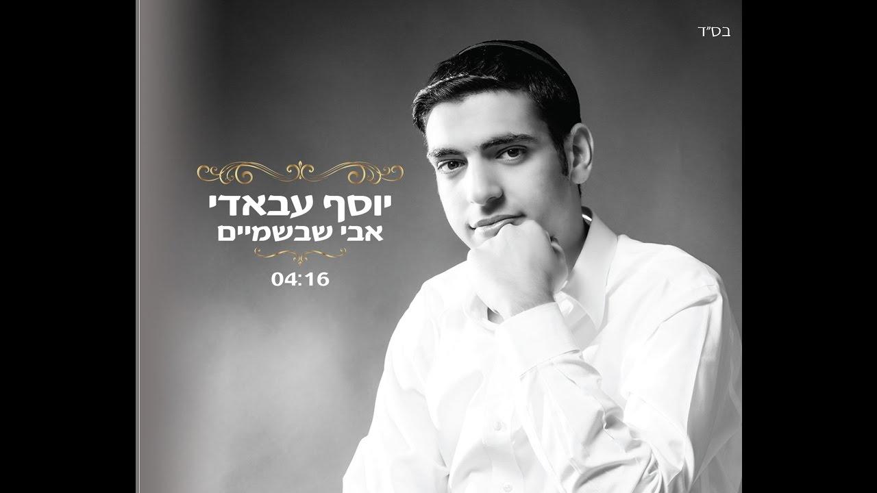 יוסף עבאדי אבי שבשמיים | Yossef Abadi  Father In Heaven - Avi SheBashamayim