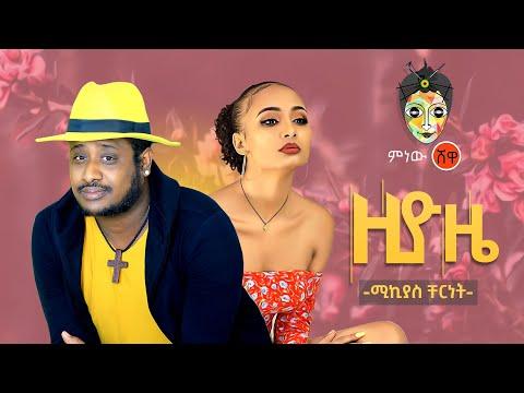 Mikyas Chernet (Ziyoze) ሚክያስ ቸርነት (ዚዮዜ) - New Ethiopian Music 2020(Official Video) ተጋበዙልን