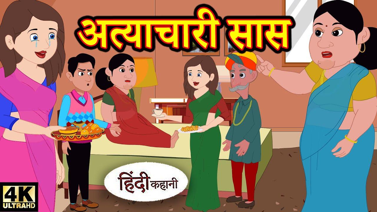 Kahani अत्याचारी सास Story in Hindi | Hindi Story | Moral Stories | Bedtime Stories | New Story