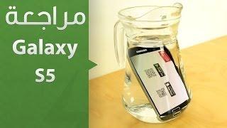 مراجعة و استعراض شامل للهاتف الرائد Galaxy S5