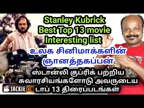 ஸ்டான்லி குப்ரிக் சிறந்த 13 திரைப்படங்கள் | Stanley Kubrick