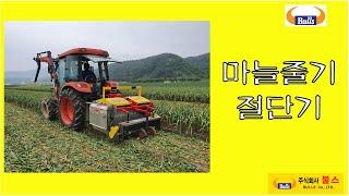 마늘 줄기절단기 - 2020년 신제품 (주)불스 #줄기…