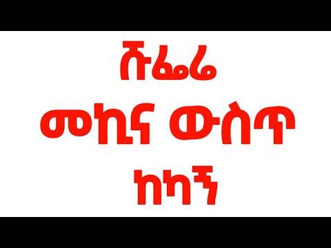 የፉንድድ እንደዚህ አድርገህ ብዳት  #habesha #word docter sofi ❤#etv #Ethiopia page info ..