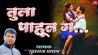 Zadipatti Super Hit Song | Tula Pahun G | Yuvraj Pradhan | तुला पाहून ग