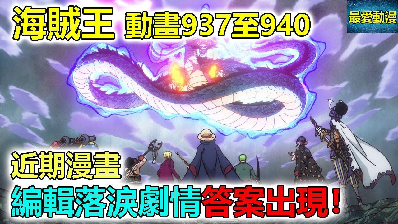 海賊王:動畫937至940集標題播放日期更新!近期漫畫讓編輯落淚劇情答案出現!
