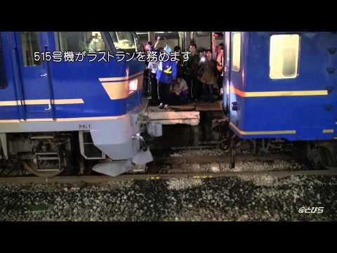 寝台特急「北斗星」ラストラン 青森駅にて 2015.8.22