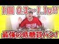【糖質制限】最強の低糖質パン食べてみた!一個当たり0.3~1.1g!