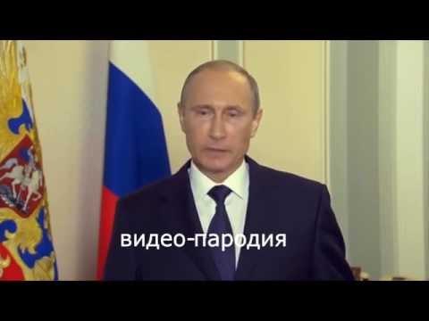 Видео-поздравление  с Днем рождения от Путина - пародия на заказ