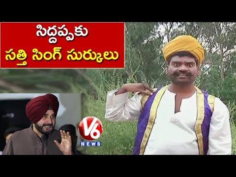 Bithiri Sathi Going To Punjab | Sathi Satires On Navjot Singh Sidhu | Teenmaar News | V6 News