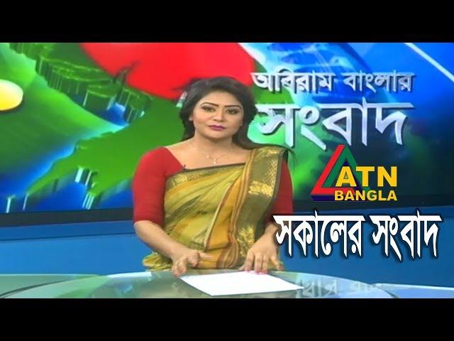 ????? ????? ?????? ????? ? ATN BANGLA News at 10am | 08.11.2018