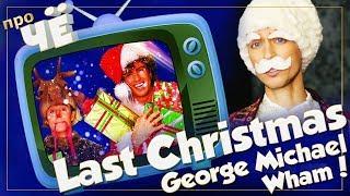 Новогодний выпуск! George Michael - Last Christmas: Перевод и разбор песни