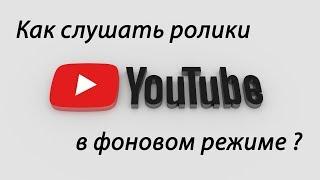 Как слушать YouTube с выключенным экраном | Ютуб в фоне
