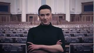 Надежда Савченко пугает Раду
