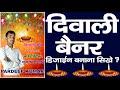 Diwali Banner Background | Diwali banner editing