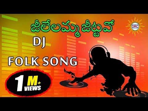 Jillelamma Jitta Folk Dj Song ||  Telangana Folk Dj Songs