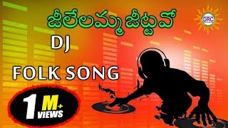 Jillelamma Jitta Folk Dj Song ||  Telangana Folk Dj Songs