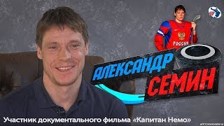 "Александр Семин  - участник документального фильма ""Капитан Немо"""