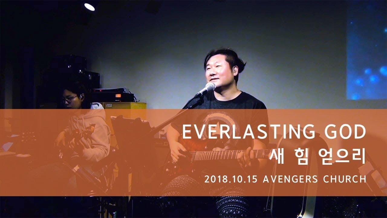 2018.10.15 Everlasting God 새 힘 얻으리 | 어벤져스 쳐치 (Avengers Church)