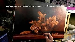 Пишем натюрморт. Многослойная живопись, в технике старых мастеров. Урок 1 от Оксаны Яковлевой.