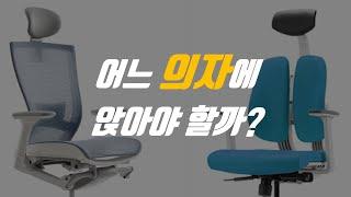 [자왕] T50 vs. D2, 어느 의자에 앉아야 할까…