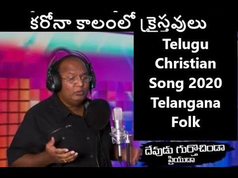 కరోనా కాలంలో క్రైస్తవులు | Latest Telugu Christian Song | V Rampogu | Ashok M | Praveen Gorre