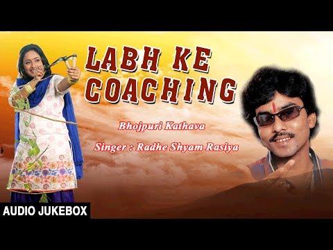 LABH KE COACHING | Bhojpuri Kathava AUDIO SONGS JUKEBOX | SINGER - RadheShyam Rasia | HamaarBhojpuri