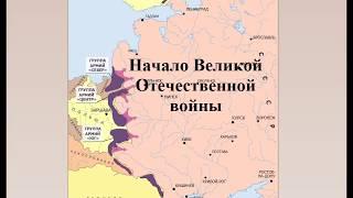 Начало Великой отечественной войны (ВОВ)