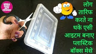 CREATIVE Plastic box REUSE IDEA  plastic box recycling craft   Sweets box reuse