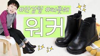 겨울신발 아동워커 키즈신발 신발추천 겨울아동화 아동화 …