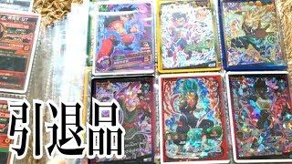 【後編】ドラゴンボールヒーローズ ヤフオクで買った引退品20万円するのか! thumbnail