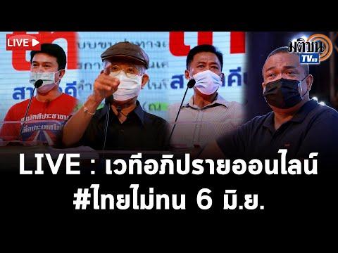 Live : อภิปรายออนไลน์ #ไทยไม่ทน สามัคคีประชาชน เพื่อประเทศไทย